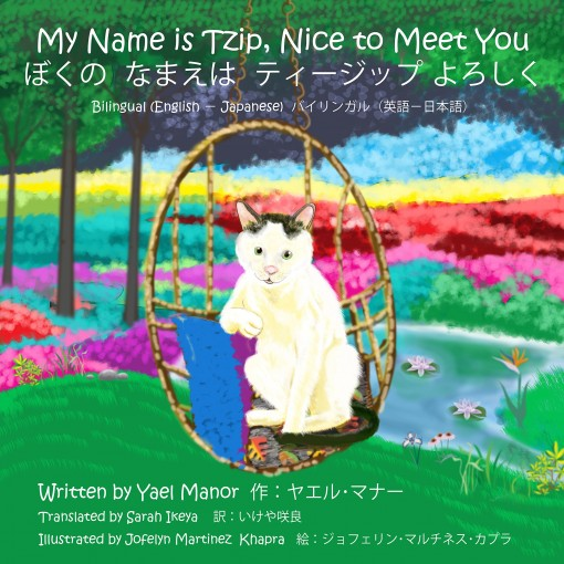 My Name is Tzip, Nice to Meet You; Bilingual Japanese- English ぼくの なまえは ティージップ よろしく by Yael Manor