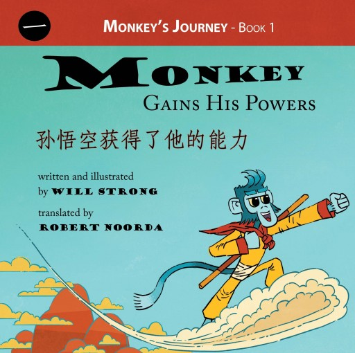 Monkey Gains His Powers (Monkey's Journey Book 1) by Will Strong